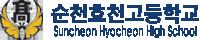 순천효천고등학교